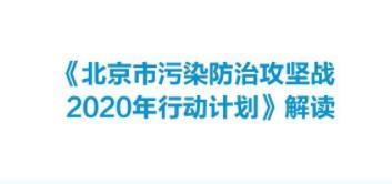 《北京市污染防治攻坚战2020年行动计划》图文解读