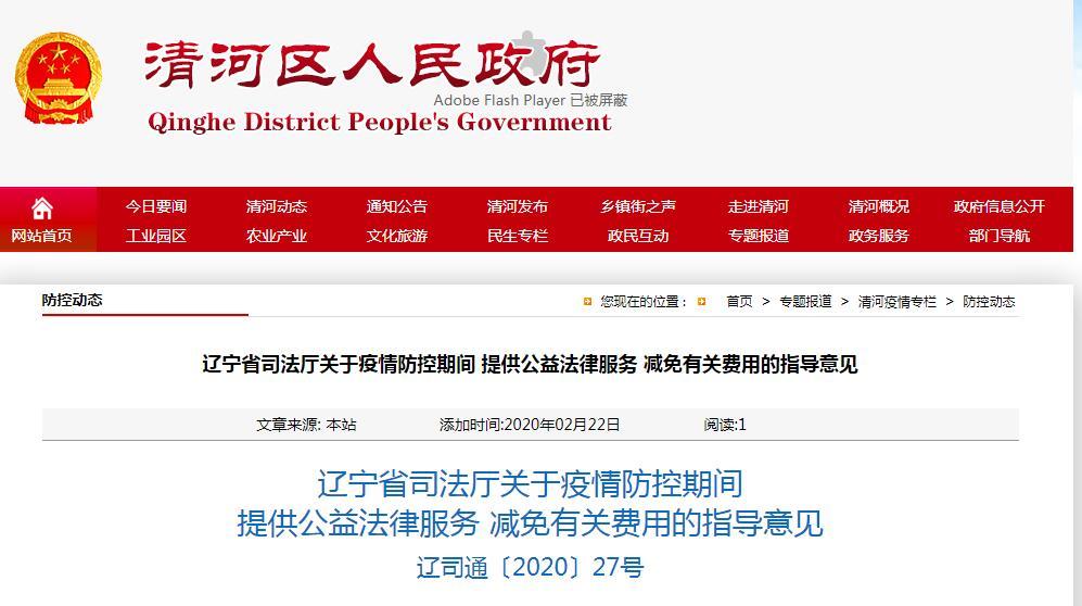 辽宁省司法厅关于疫情防控期间 提供公益法律服务 减免有关费用的指导意见