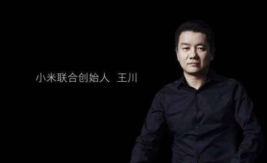 小米宣布最新人事任命:王川任首席战略官,李肖爽兼任大家电部总经理