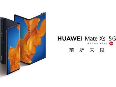 华为5G手机Mate Xs售价19000元,产业链企业有望受益