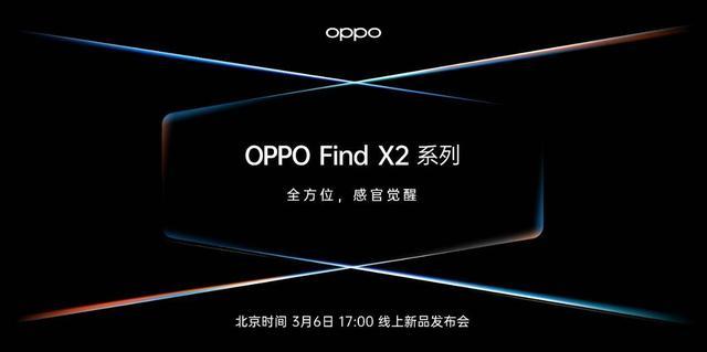 OPPO新机Find X2定3月6日发布,3K分辨率,120Hz曲面屏