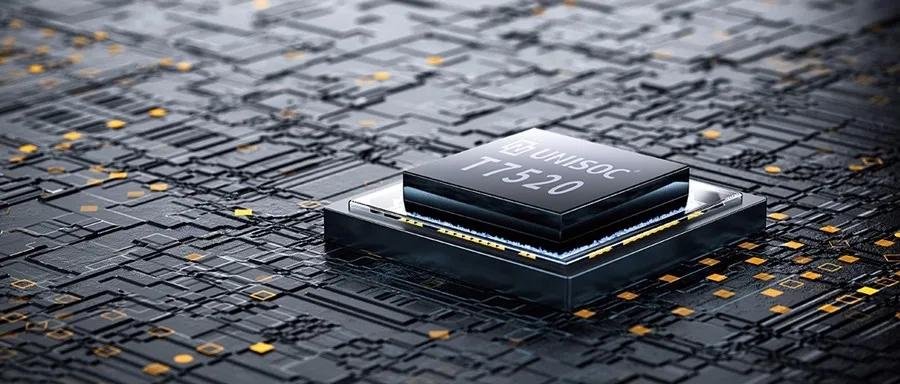 新一代5G虎贲T7520,紫光展锐第二代5G智能手机平台