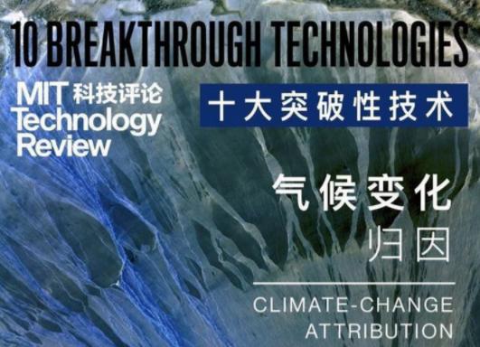 """《麻省理工科技评论》发布2020年""""全球十大突破性技术"""""""