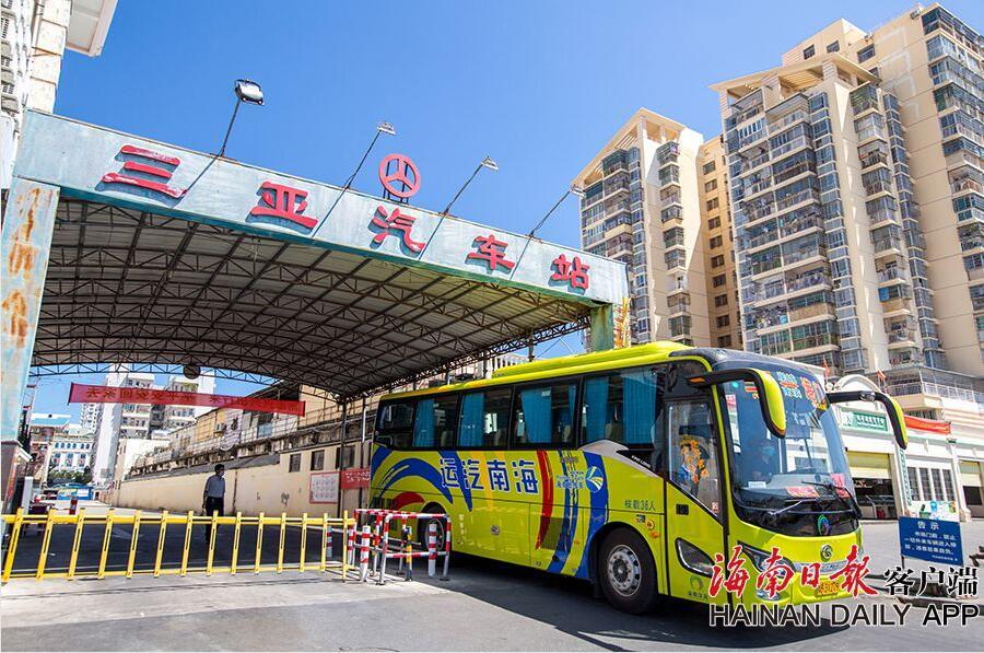 三亚汽车总站恢复运营,三亚-港门、三亚-南田、三亚-雅亮客运班线恢复运营