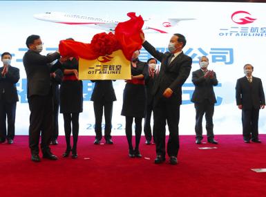 一二三航空揭牌成立,开启市场化运营国产飞机新征程