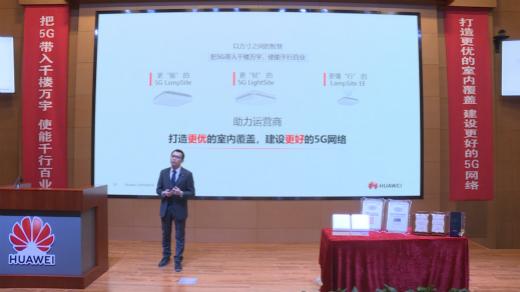 华为推出5G室内数字化系列全新产品和解决方案,使能千行百业