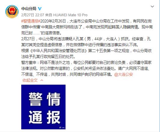 韩国人隐瞒病情的谣言真相来了,辽宁对出院患者跟踪管理