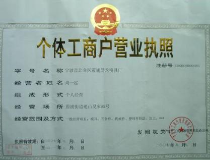《中国个体经营户系列报告之一》发布:首次估算出个体经营户总量为9776万户