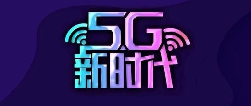5G共享网络,电信联通将采用无线侧共享,核心网相互独立