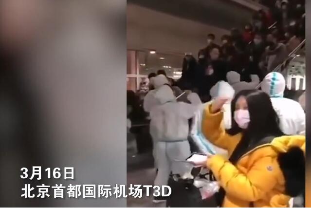 北京入境人员挤爆航站楼,现场人山人海!