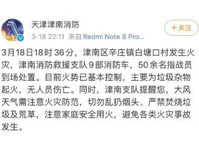 天津津南区发生两起火灾事故,未造成人员伤亡