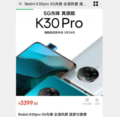 ?Redmi K30 Pro售價(jia)曝(pu)光(guang)︰hao)鶚奐jia)3399元,搭(da)載驍(xiao)龍865處理(li)器