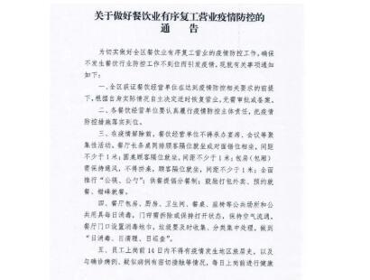 《云南出台关于支持住宿餐饮业复工营业加快发展12条实施意见》全文