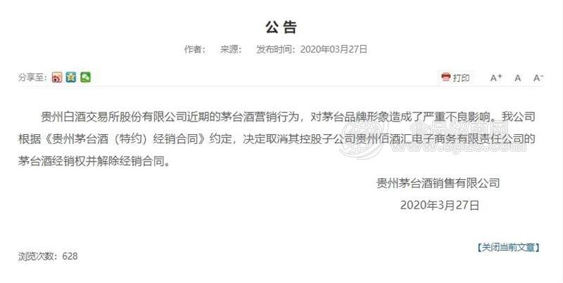 茅台宣布与贵州白酒交易所解约,取消茅台酒经销权