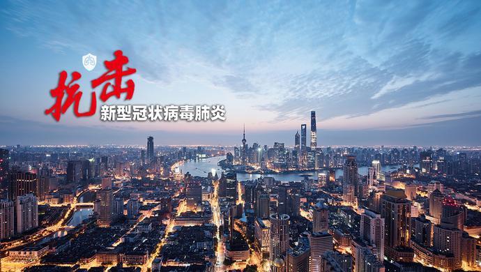 上海疫情最新消息4月1日:新增7例境外输入,隔离密切接触者48人