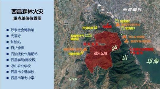 西昌森林大火起火点、起火原因及救援情况通报(附西昌火灾英雄名单)