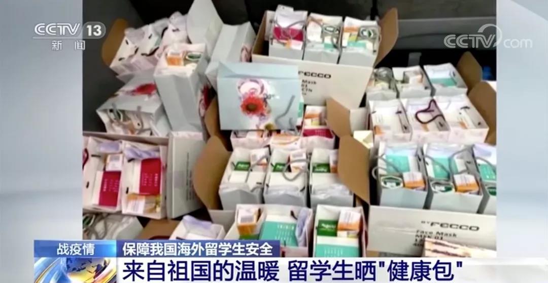多地中国留学生晒健康包,健康包是什么东西?
