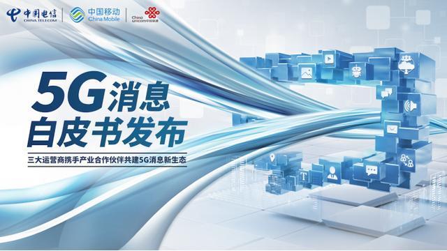 三大运营商共同发布《5G消息白皮书》,共同开创5G发展美好未来