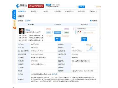 王思聪普思投资公司股权解冻,解冻日期为4月7日