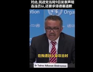中方强烈谴责针对谭德塞的人身攻击,谭德塞是哪国人?