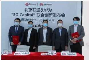 北京联通和华为签署合作,共同发布5G Capital联合创新项目内容