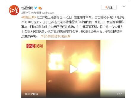 连云港一化工厂突发爆炸,伤亡情况暂不明
