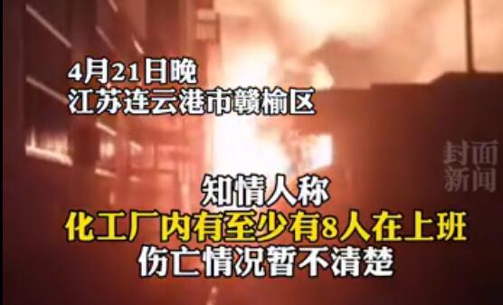 连云港赣榆区宏兴研磨材料公司发生火灾爆炸,相关负责人已被控制
