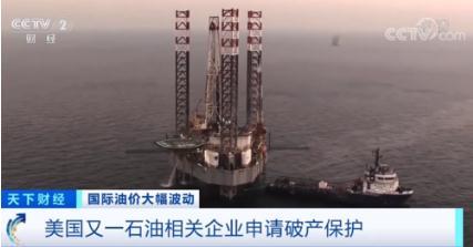 戴蒙德海底钻探公司申请破产保护,美国政府考虑入股能源企业
