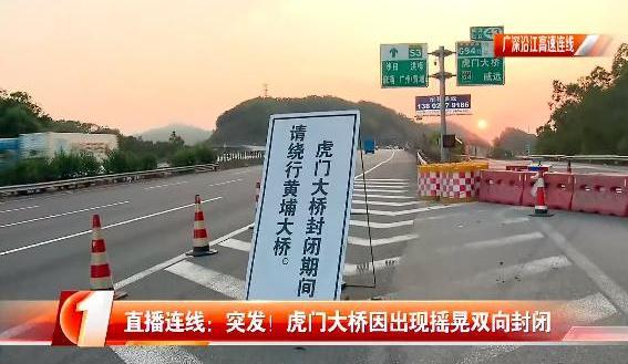 虎门大桥凌晨仍振动,专家研判,虎门大桥发生异常抖动原因已查明