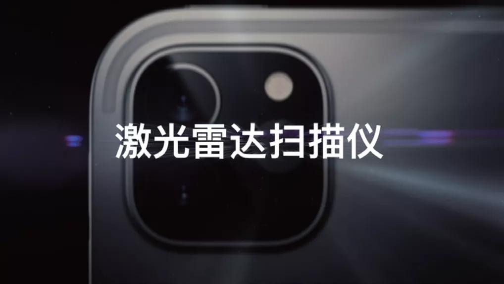 激光雷达引领行业风潮?苹果iPad Pro激光雷达扫描仪干什么?