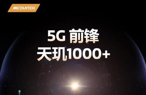 联发科发布5G增强芯片天玑1000+:支持144Hz刷新率,iQOO首发