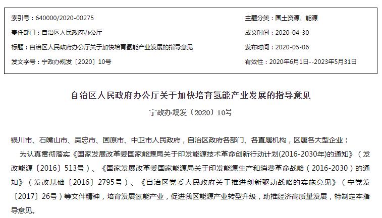 宁夏发布《关于加快培育氢能产业发展的指导意见》(附解读)
