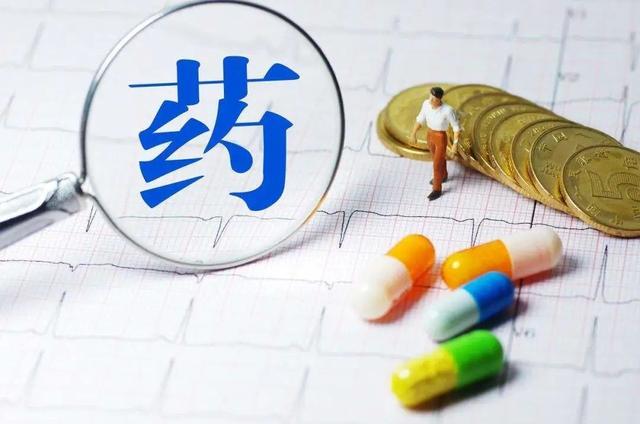 又一批降价药品,患者负担显著降低,坚持质量优先原则
