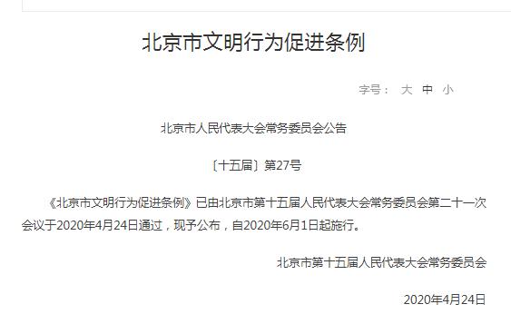 《北京市文明行为促进条例》发布,6月1日起正式施行