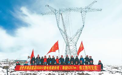 世界纪录海拔5259米组立铁塔,西藏阿里电网最高500千伏输电