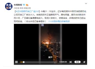 辽宁抚顺石油三厂起火,现场浓烟滚滚