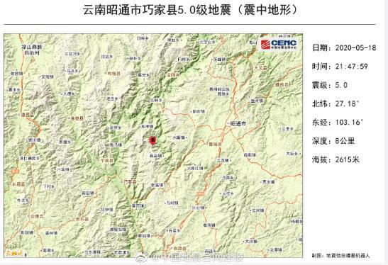 云南巧家地震已造成4人死亡,启动地震应急三级响应