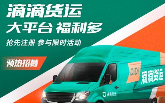 滴滴进军货运正式招募司机,在杭州和成都首批试点