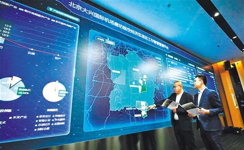 北京未来航空城,廊坊临空经济区全球招商