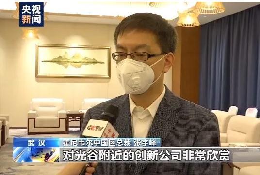 霍尼韦尔公司:在武汉首个成立中国总部的世界500强企业