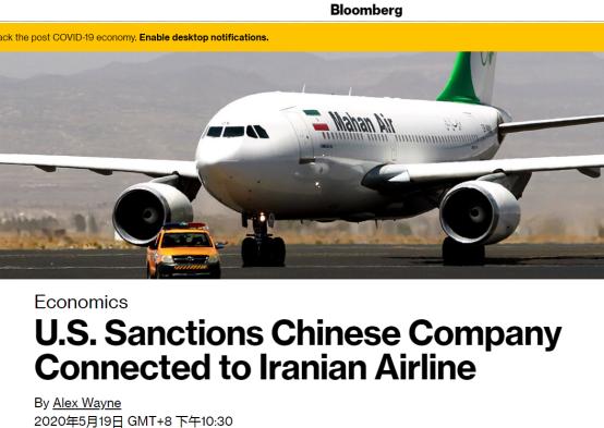 美国对上海一物流公司实施制裁,Shanghai Saint Logistics Limited