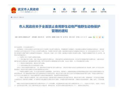 武汉市全面禁止食用野生动物,严格野生动物保护管理工作