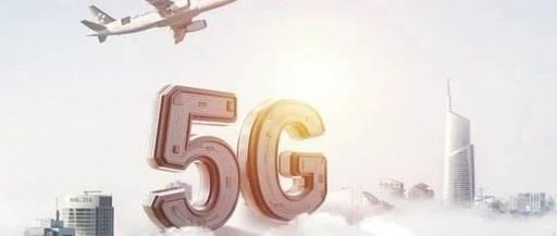 中国5G到底发展得怎么样?96款5G手机终端获得入网许可