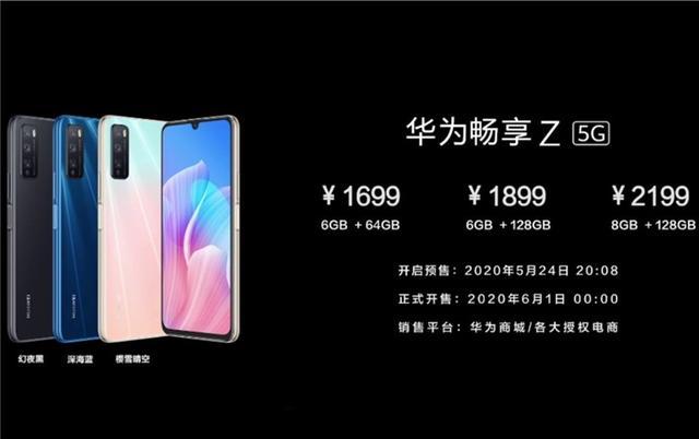 华为畅享Z 5G发布:90Hz屏+双模5G,售价1699元起