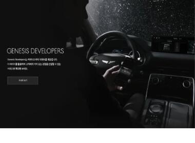 现代汽车Genesis将推出开源汽车数据平台,可处理汽车数据