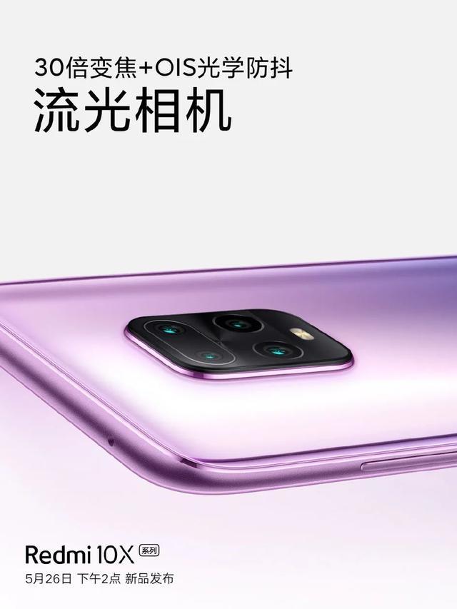 Redmi 10X再次刷新5G手机低价,华为畅享Z售价1699元起