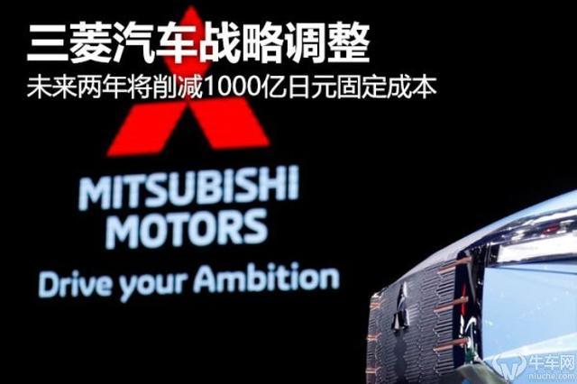 三菱汽车计划削减1000亿日元企业支出成本,以应对当前市场状况