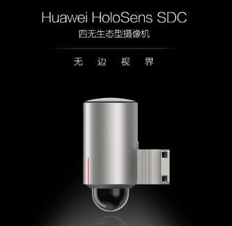 华为机器视觉四无生态型摄像机HoloSens SDC发布,将打造成机器视觉第一品牌