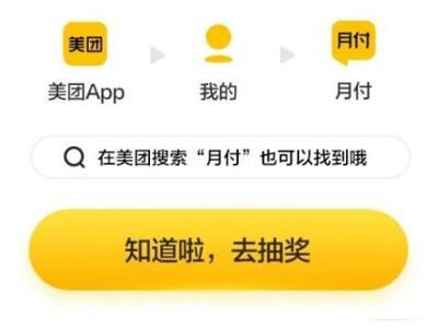 """美团版花呗""""月付""""将于5月29日正式上线,已试运营近一年"""