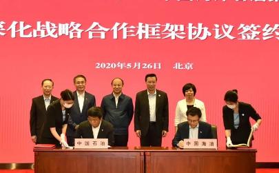 中国石油与中国海油签署全面深化战略合作协议,携手开创企业高质量发展